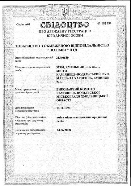 Свидетельство о госудерственной регистрации